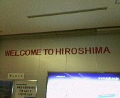 広島空港着。