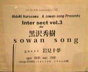 月曜日:sowan song.
