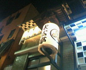 新宿末広亭。