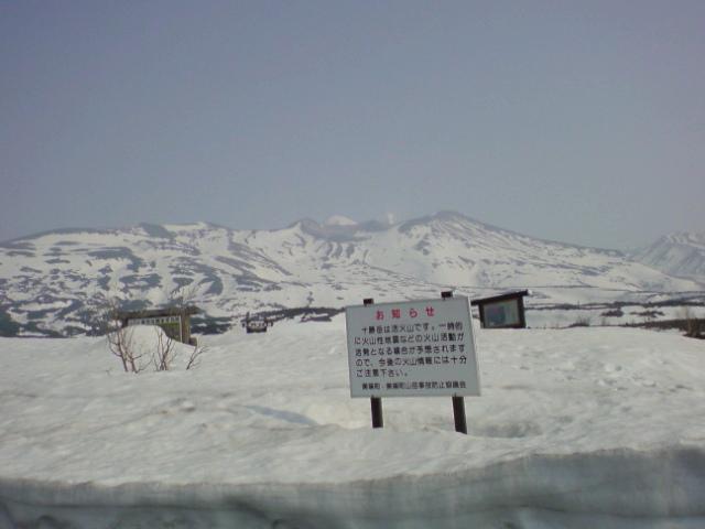 旭川〜美瑛〜大雪山国立公園。