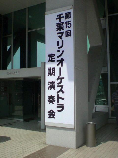 千葉マリンオーケストラ。