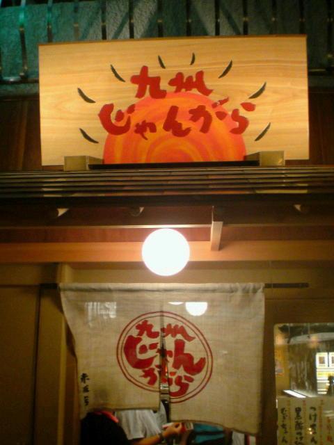 赤坂店移転。