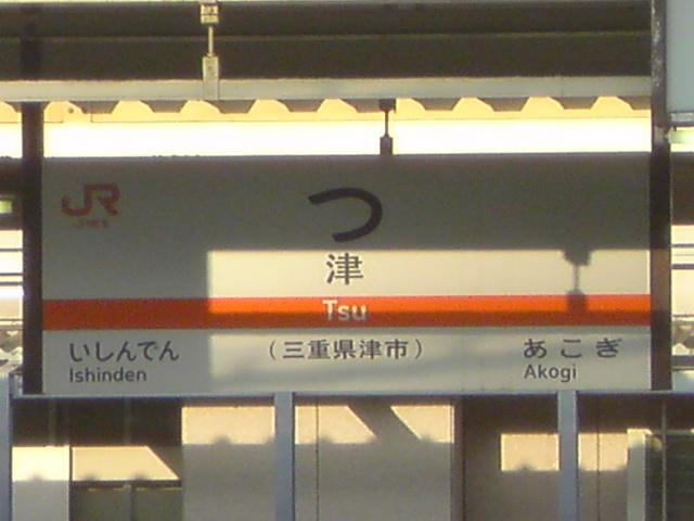 素敵な駅名板。