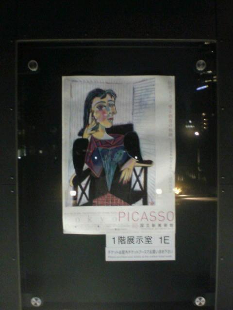 ピカソ展。