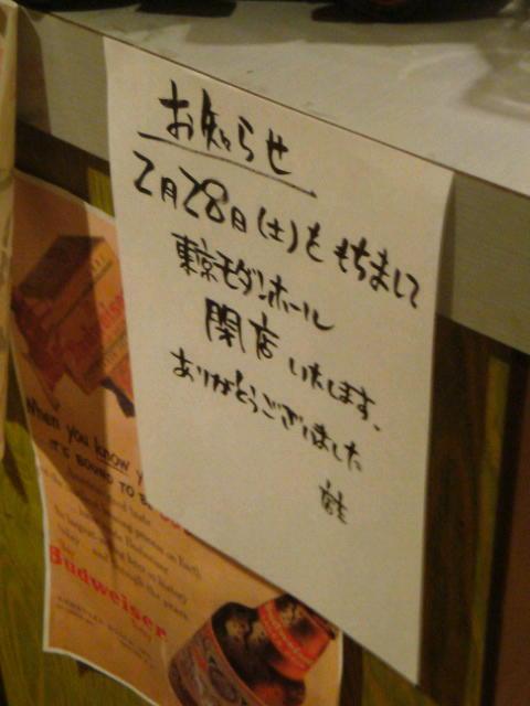 東京モダンホール閉店。