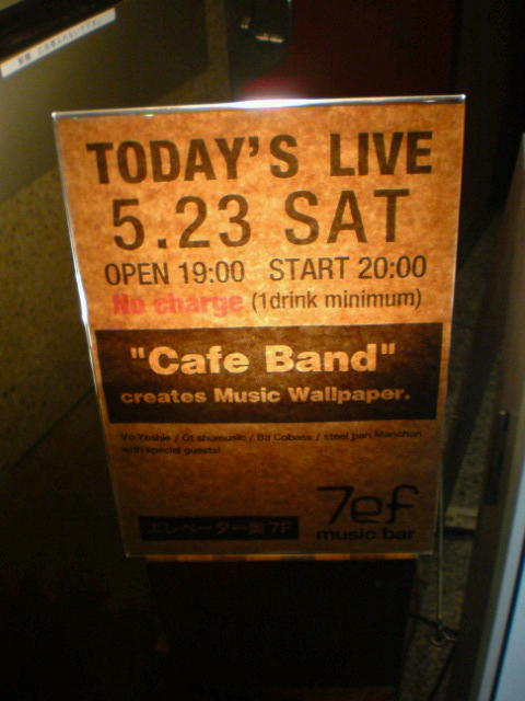 Cafe Band.