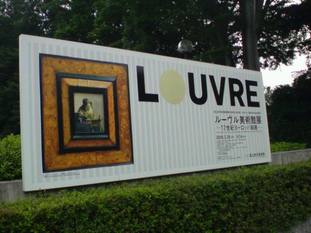 ルーブル美術館展〜miggy<br />  バースデーライブ。