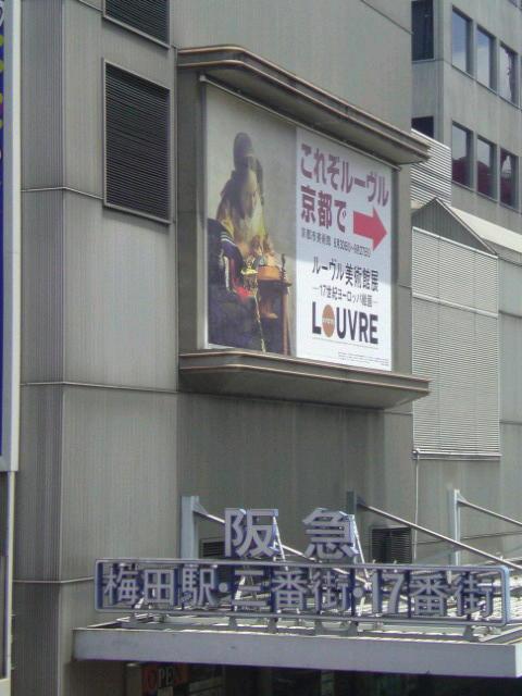 一瞬大阪。