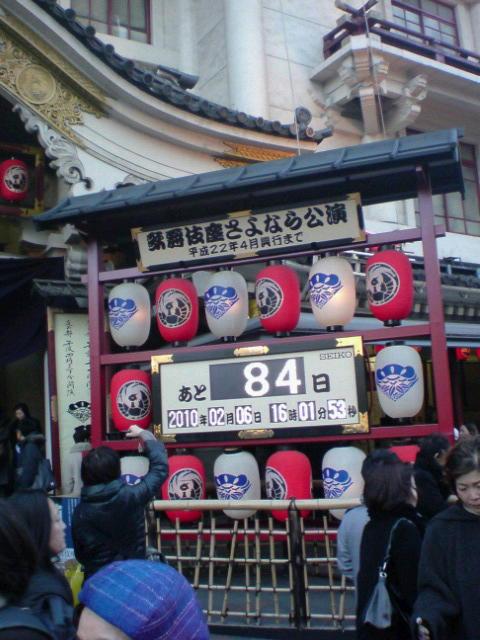 初歌舞伎座なプチ同窓会。