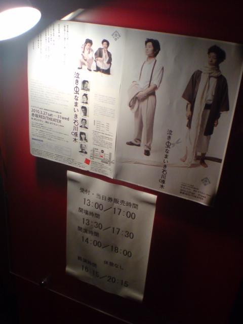 ハイリンド公演「泣き虫なまいき石川啄木」。