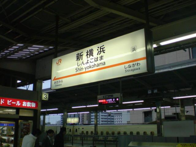 2000km B面弾丸ツアー@新横浜。