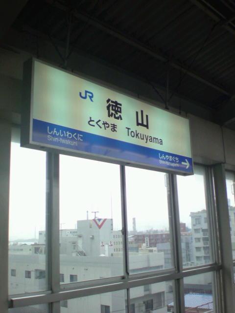 徳山〜博多へ。