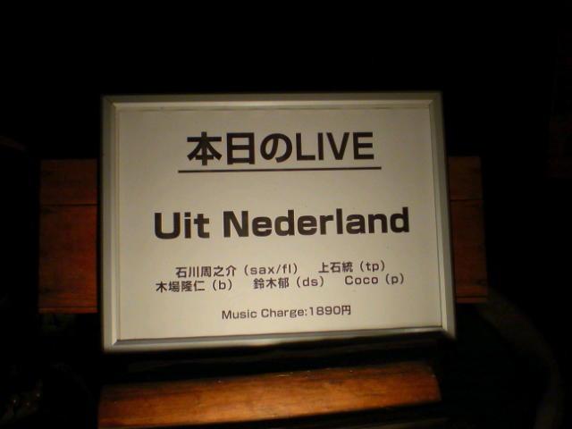 2日夜:Uit Nederland(sit in).