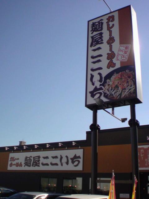 麺屋ここいち。