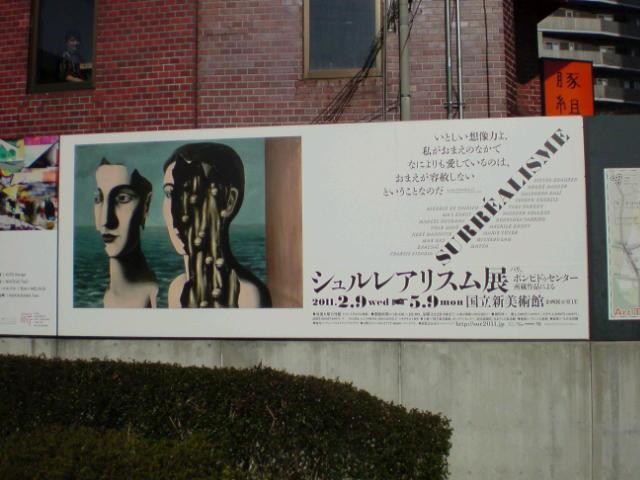 ミート矢澤〜シュルレアリスム展。