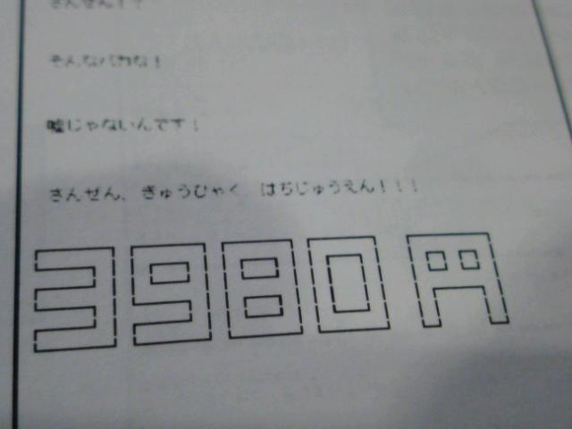 ¥3,980-ライブまであと2日!メンバーも知らないビッグニュース!