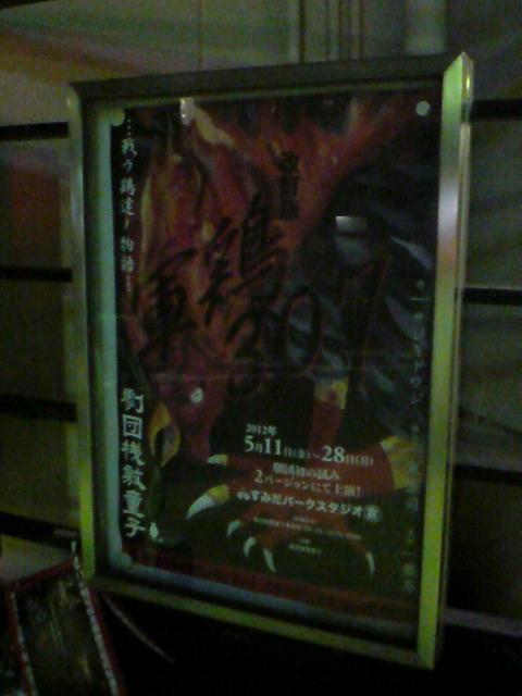 劇団桟敷童子「軍鶏307・改訂版」。