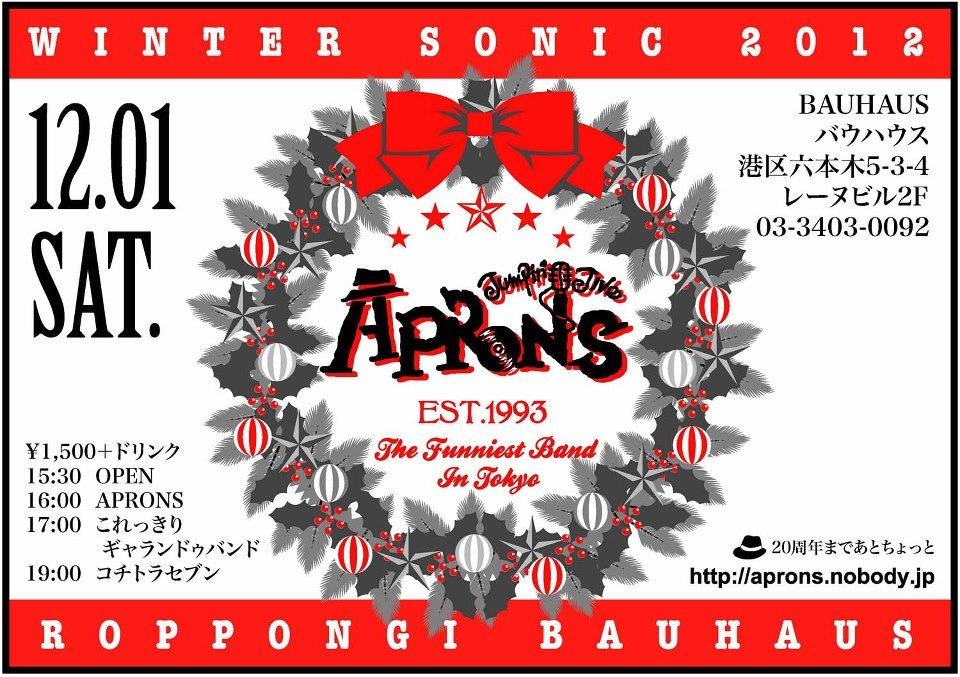 明日!APRONS ライブ!